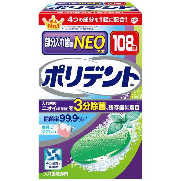 アース製薬Earthポリデント入れ歯洗浄剤NEO108錠【rb_pcp】