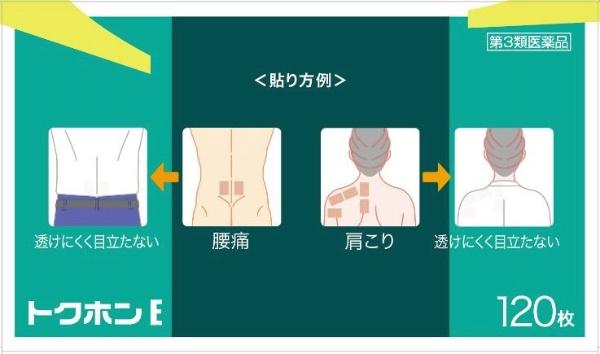 【第3類医薬品】トクホンE(120枚)【wtmedi】大正製薬Taisho