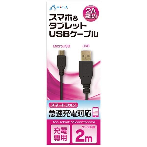 エアージェイair-J[microUSB]充電USBケーブル2A(2m・ブラック)UKJ2AN-2MBK[2.0m][UKJ2AN2MBK]