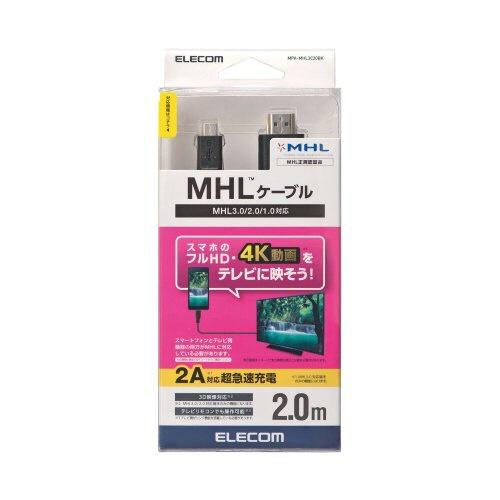エレコムELECOM[MHL対応・microUSB]MHL3.0ケーブル2.0m・ブラック(microUSB⇔HDMITypeA)MPA-MHL3C20BK[2.0m][MPAMHL3C20BK]