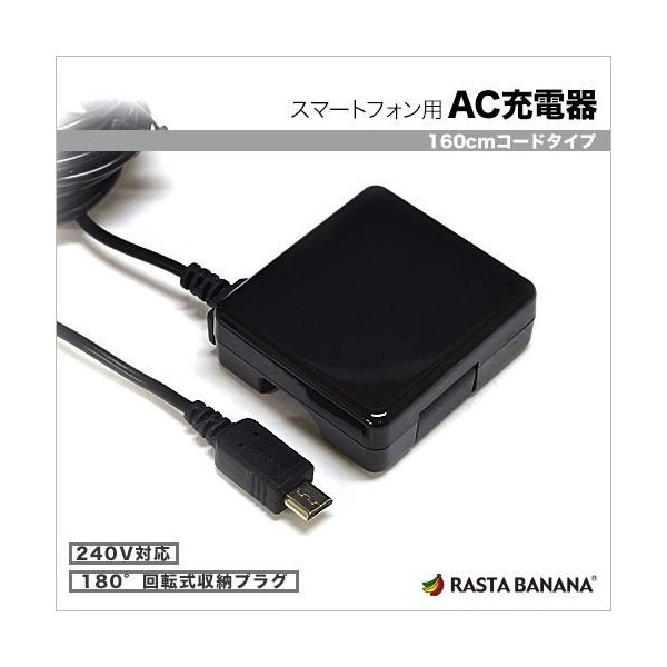 ラスタバナナRastaBanana[microUSB]ケーブル一体型AC充電器(160cm・ブラック)RBAC075