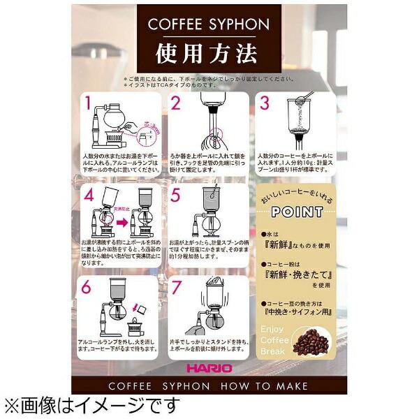 ハリオHARIOコーヒーサイフォンテクニカ2人用TCA-2[TCA2]