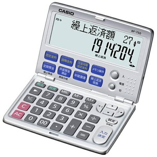 カシオCASIO金融電卓(12桁)BF-750-N[BF750N]