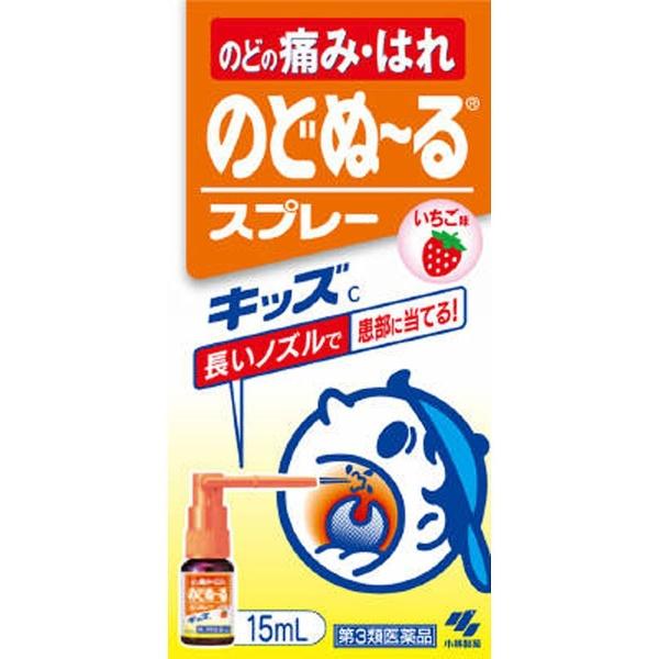 【第3類医薬品】のどぬーるスプレーキッズ(15mL)【rb_pcp】小林製薬Kobayashi