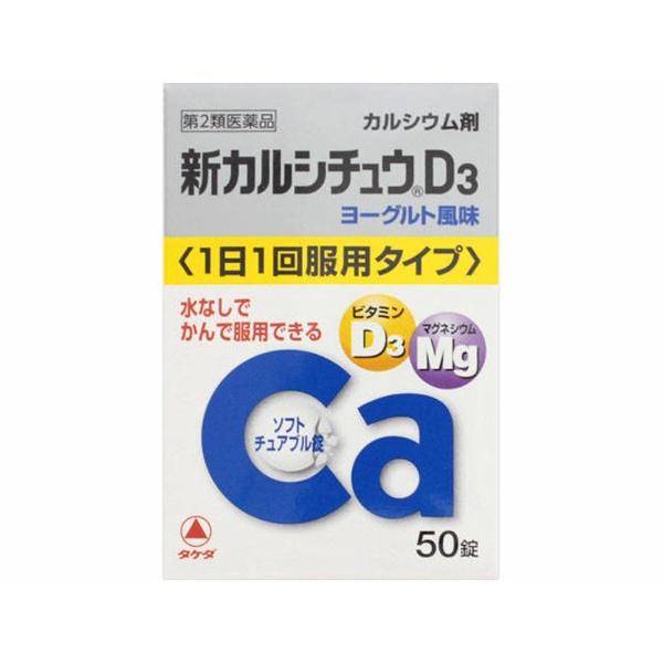 【第2類医薬品】新カルシチュウD3(50錠)〔カルシウム剤〕【wtmedi】アリナミン製薬AlinaminPharmaceutical