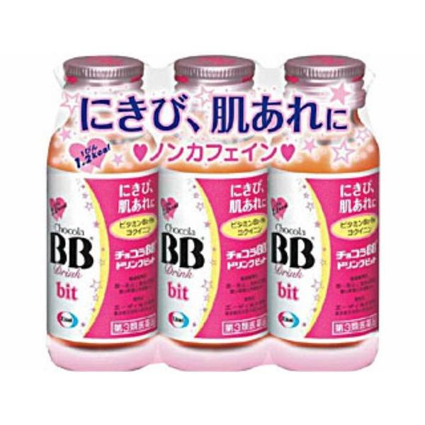 【第3類医薬品】チョコラBBドリンクビット(50mL×3本)〔栄養ドリンク〕【wtmedi】エーザイEisai