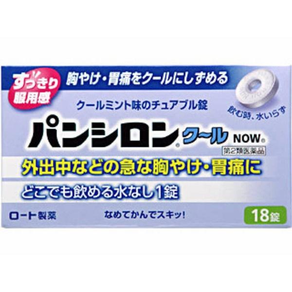 【第2類医薬品】パンシロンクールNOW(18錠)〔胃腸薬〕【wtmedi】ロート製薬ROHTO