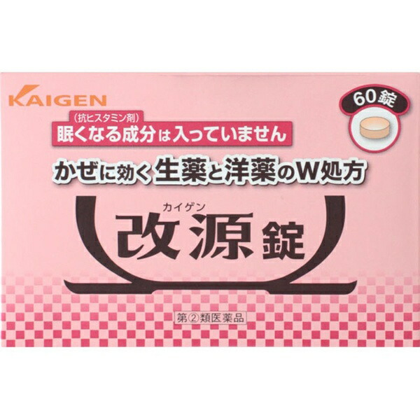 【第(2)類医薬品】改源錠(60錠)〔風邪薬〕カイゲンKAIGEN