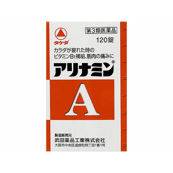 【第3類医薬品】アリナミンA(120錠)〔ビタミン剤〕【wtmedi】アリナミン製薬AlinaminPharmaceutical
