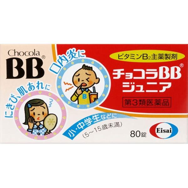【第3類医薬品】チョコラBBジュニア(80錠)〔ビタミン剤〕【wtmedi】エーザイEisai