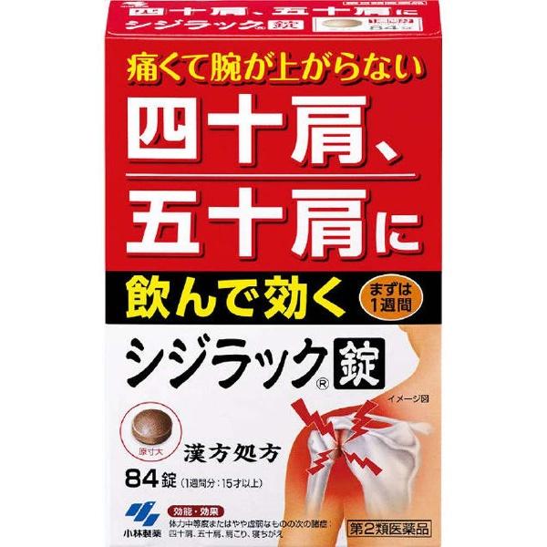 【第2類医薬品】シジラック(84錠)【wtmedi】小林製薬Kobayashi