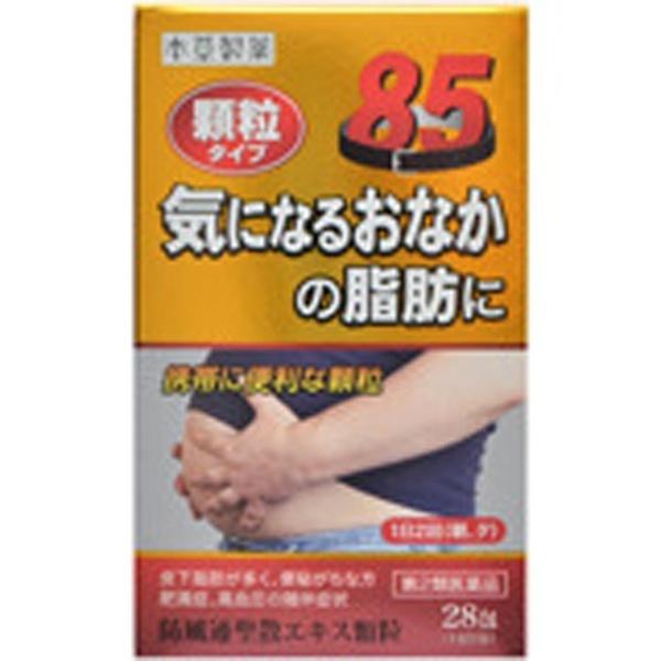 【第2類医薬品】本草防風通聖散エキス顆粒(28包)【wtmedi】本草製薬