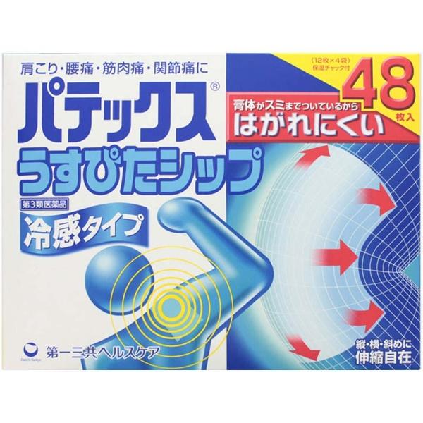【第3類医薬品】パテックスうすぴたシップ(48枚)【wtmedi】第一三共ヘルスケアDAIICHISANKYOHEALTHCARE