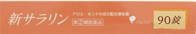 【第(2)類医薬品】新サラリン(90錠)〔便秘薬〕大塚製薬Otsuka