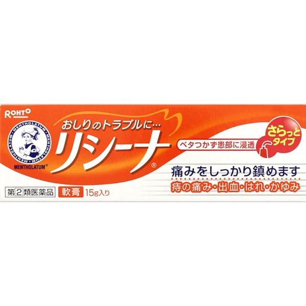 【第(2)類医薬品】Mentholatum(メンソレータム)リシーナ軟膏A(15g)ロート製薬ROHTO