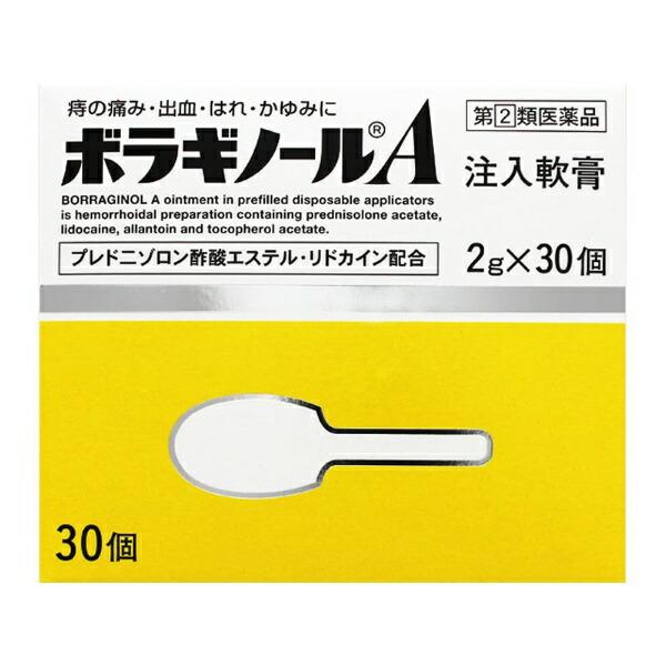 【第(2)類医薬品】ボラギノールA注入軟膏(2g×30個)アリナミン製薬