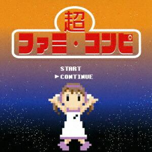 エイベックス・エンタテインメントAvexEntertainment(V.A.)/超ファミ・コンピ【CD】【代金引換配送不可】