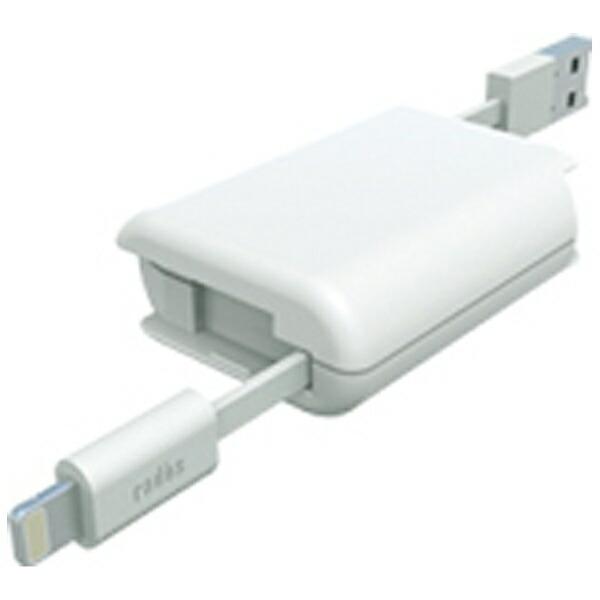 ラディウスradius[ライトニング]ケーブル充電・転送(リール〜0.75m・ホワイト)MFi認証AL-AMF41W[0.75m][ALAMF41W]