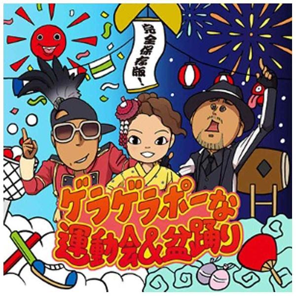 エイベックス・エンタテインメントAvexEntertainment(キッズ)/完全保存版!ゲラゲラポーな運動会&盆踊り【CD】