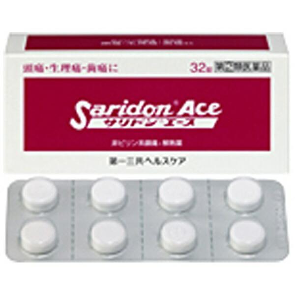 【第(2)類医薬品】サリドンエース(32錠)〔鎮痛剤〕第一三共ヘルスケアDAIICHISANKYOHEALTHCARE