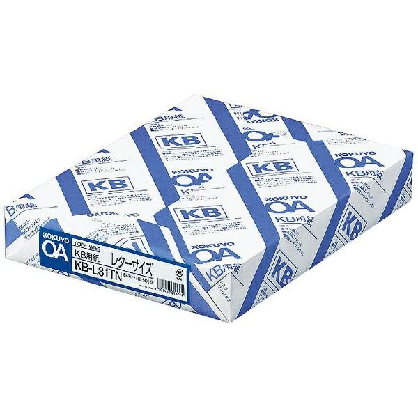コクヨKOKUYOKB用紙(レターサイズ・500枚)KB-L31TN[KBL31TN]【wtcomo】