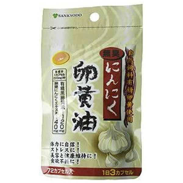 三共堂漢方ALにんにく卵黄油(自然飼料有精卵黄使用)72カプセル【wtcool】
