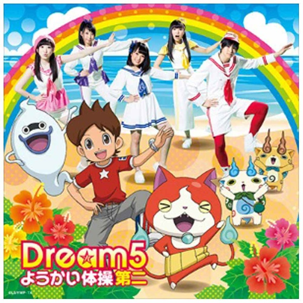 エイベックス・エンタテインメントAvexEntertainmentDream5/ようかい体操第二(DVD付)【CD】