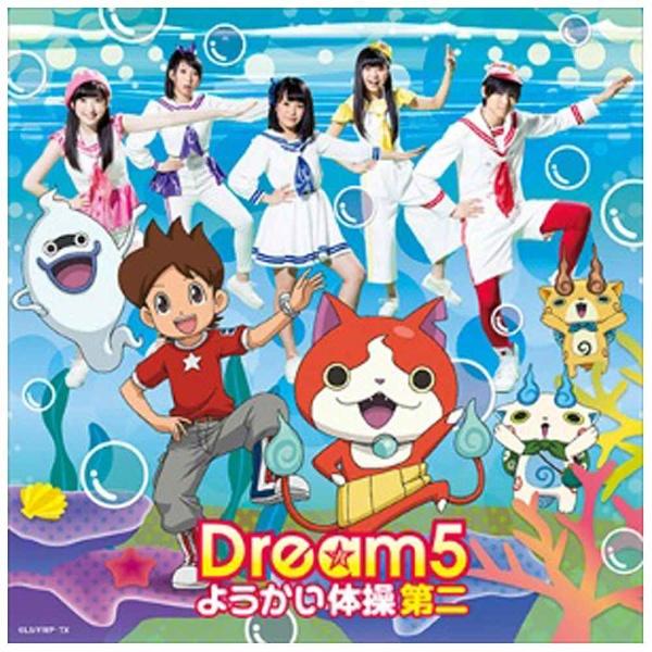 エイベックス・エンタテインメントAvexEntertainmentDream5/ようかい体操第二【CD】