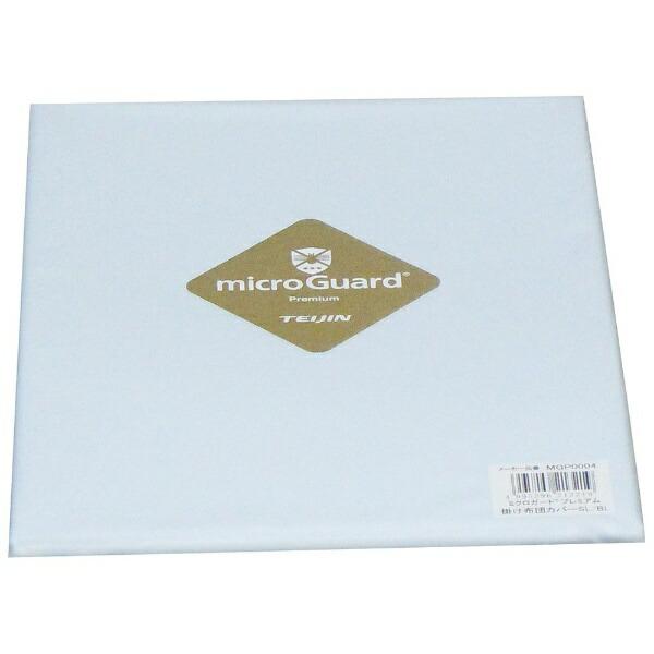 テクセット【まくらカバー】ミクロガードプレミアム(ポリエステル100%/45×65cm/ブルー)[MGP0001]