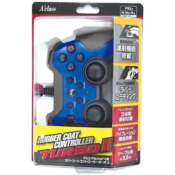 アクラスPS3/PSVitaTV用ラバーコントローラーターボ2(ブルー×ブラック)【PS3/VitaTV】