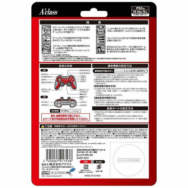 アクラスPS3/PSVitaTV用ラバーコントローラーターボ2(レッド×ブラック)【PS3/VitaTV】