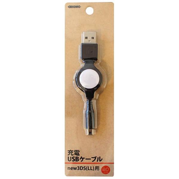 アローンALLONE【ビックカメラグループオリジナル】New3DSLL用充電USBケーブルブラック【New3DS/New3DSLL/3DS/3DSLL/DSi/DSiLL】