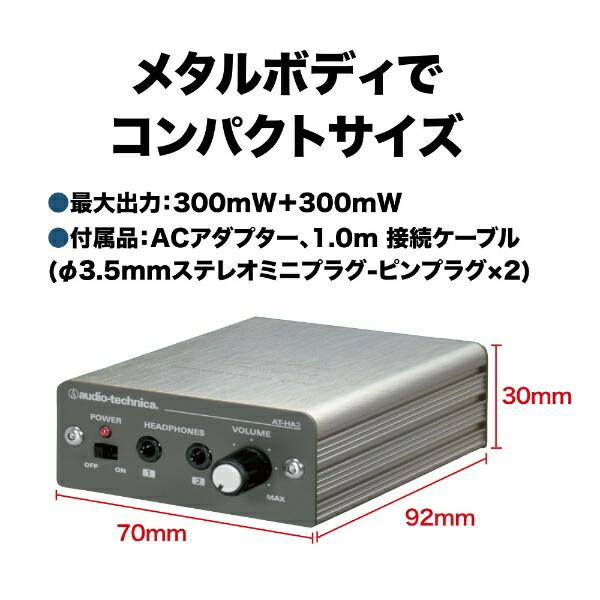 オーディオテクニカaudio-technicaヘッドホンアンプAT-HA2[ATHA2]