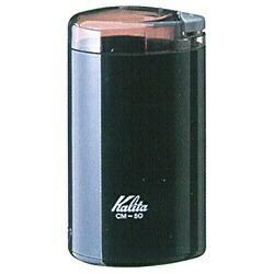 カリタKalitaCM-50電動コーヒーミルブラック[CM50]