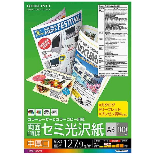 コクヨKOKUYOカラーレーザー&カラーコピー用紙両面セミ光沢中厚口(A3サイズ・100枚)LBP-FH2830[LBPFH2830]【wtcomo】