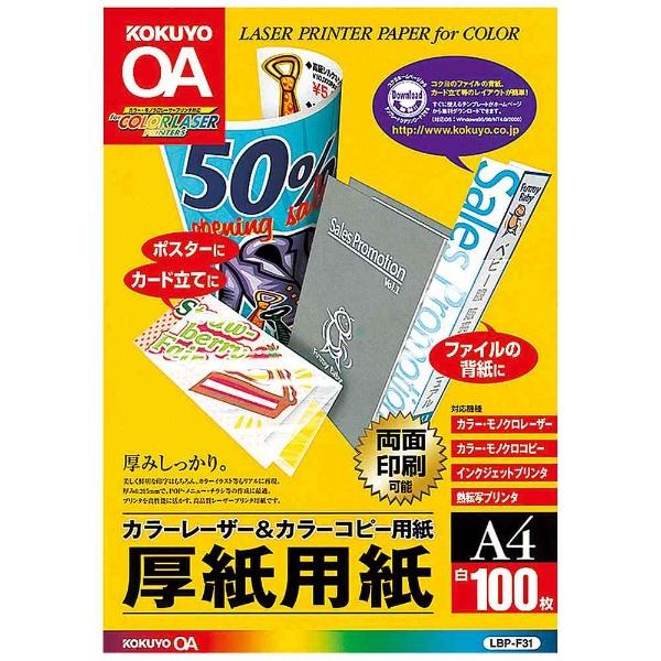 コクヨKOKUYOカラーレーザー&カラーコピー用紙〜厚紙用紙〜(A4サイズ・100枚)LBP-F31[LBPF31]【rb_pcp】