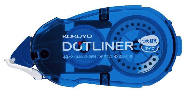 コクヨKOKUYOテープのりドットライナー詰替え用強粘着タ-D400-08N