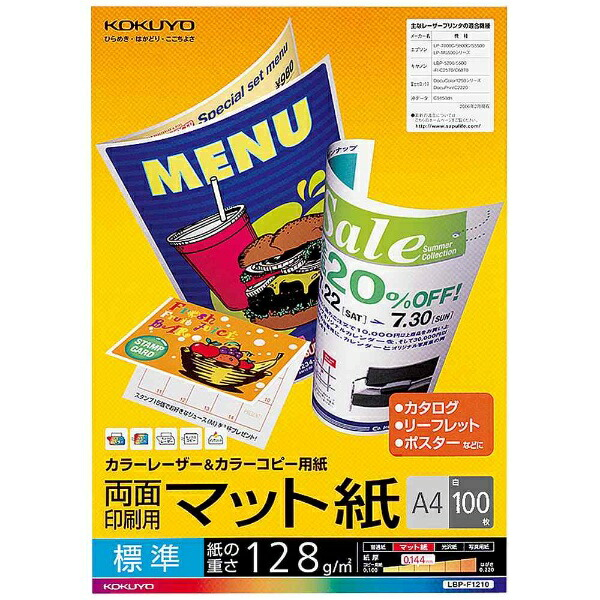 コクヨKOKUYOカラーレーザー&カラーコピー両面印刷用マット紙・標準(A4・100枚)LBP-F1210[LBPF1210]【wtcomo】