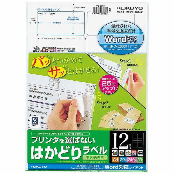 コクヨKOKUYOKPC-E80311(カラーLBP&IJP用はかどりラベル/A4/12面/Panasonic用/20枚)[KPCE80311]