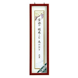 ナカバヤシNakabayashi短冊額フ-CW-150-BRブラウン[フCW150BR]