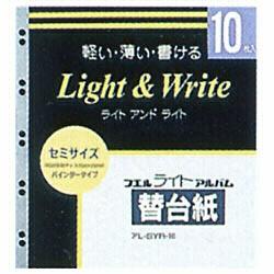ナカバヤシNakabayashiセミサイズ替台紙(セミサイズ・ライト方眼入りフリー台紙10枚)アL-SYR-10[アLSYR10]