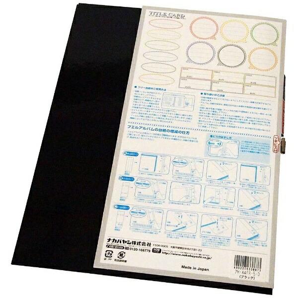ナカバヤシNakabayashi100年台紙フリー替台紙(A4サイズ/100年台紙5枚/ブラック)アH-A4FR-5[アHA4FR5]