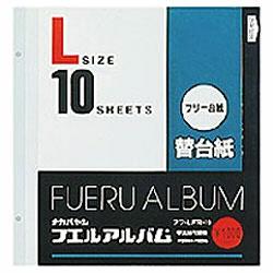 ナカバヤシNakabayashiフリー替台紙(Lサイズ・フリー台紙/2穴)アフ-LFR-10[LFR10]