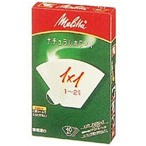 メリタMelittaフィルターペーパー「アロマジック」(1~2杯用/40枚入)PA1×1[PA1X1]