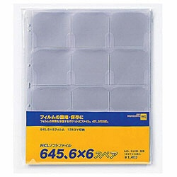 堀内カラーHCLソフトファイルスペア片面用(645・6×6・片面)
