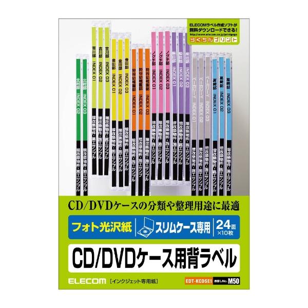 エレコムELECOMフォト光沢CD/DVDケース用背ラベルホワイトEDT-KCDSE1[A5/10シート/24面/光沢][EDTKCDSE1]