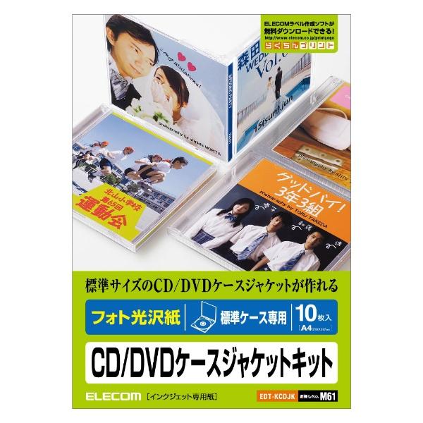 エレコムELECOMフォト光沢CD/DVDケースジャケットキット表紙+裏表紙ホワイトEDT-KCDJK[A4/10シート/2面/光沢][EDTKCDJK]