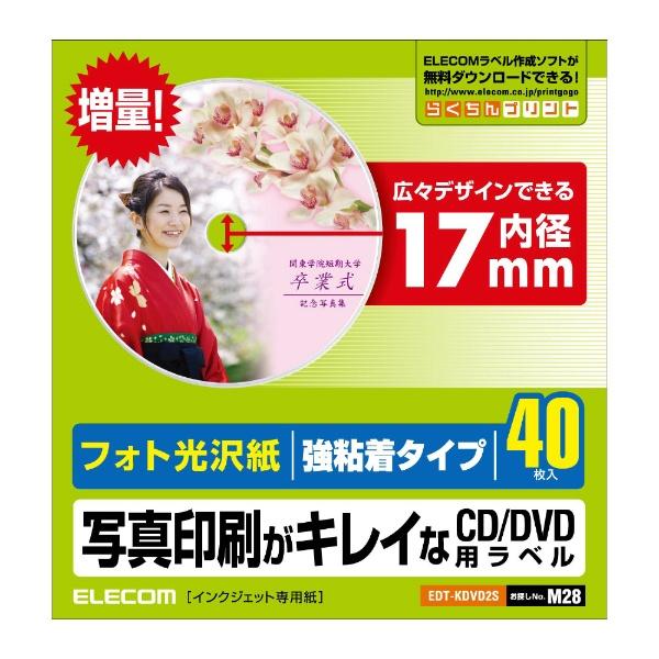エレコムELECOMフォト光沢DVDラベルEDT-KDVDシリーズホワイトEDT-KDVD2S[40シート/1面/光沢][EDTKDVD2S]