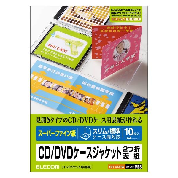 エレコムELECOMスーパーファインCD/DVDケースジャケット2つ折表紙ホワイトEDT-SCDIW[A4/10シート/2面/光沢][EDTSCDIW]