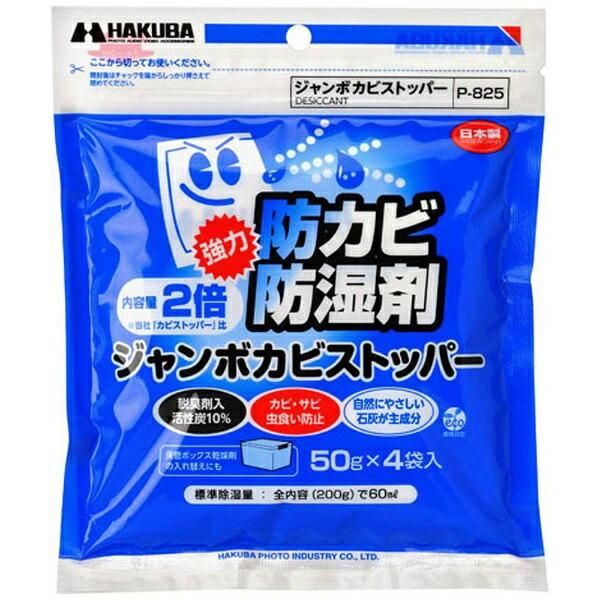 ハクバHAKUBA【防湿用品】ジャンボカビストッパーP-825[P825]